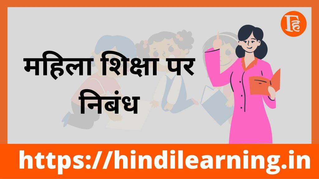 महिला शिक्षा पर निबंध
