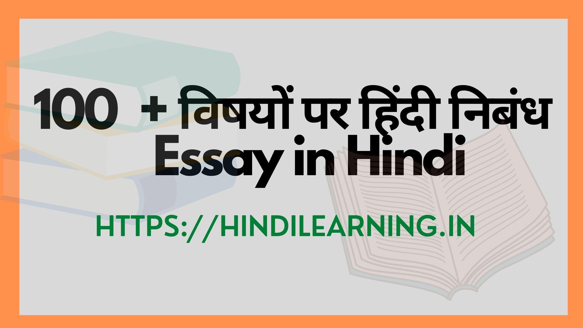 Essay in Hindi - हिन्दी निबंध
