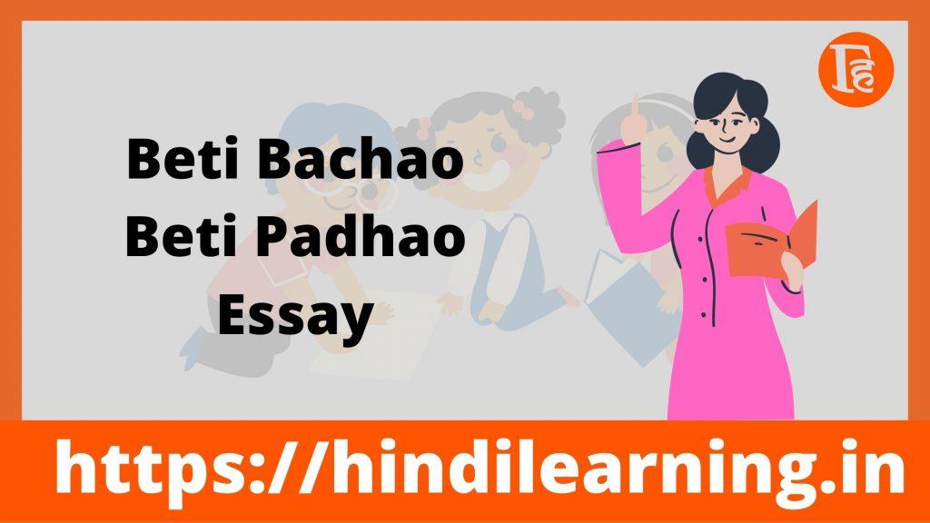 Bachao Beti Padhao Essay In Hindi