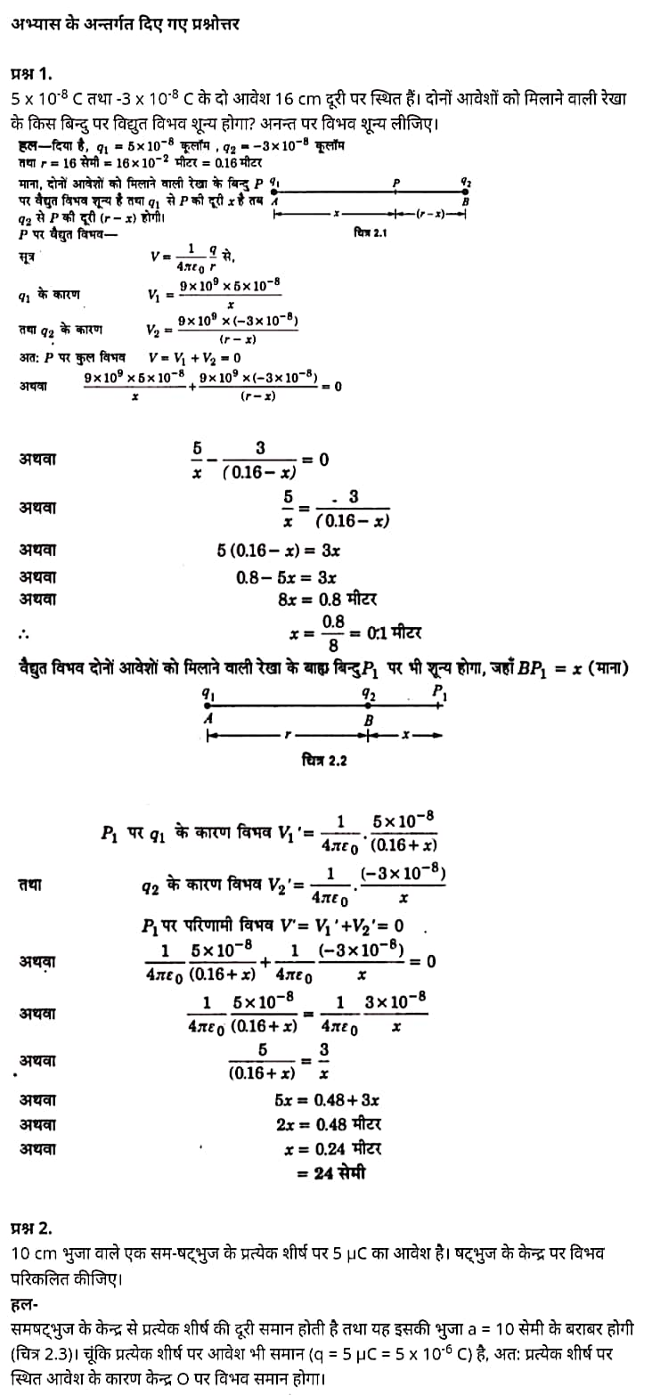 UP Board Solutions For Class 12 Physics Chapter 2 Electrostatic Potential and Capacitance (स्थिरवैद्युत विभव तथा धारिता)