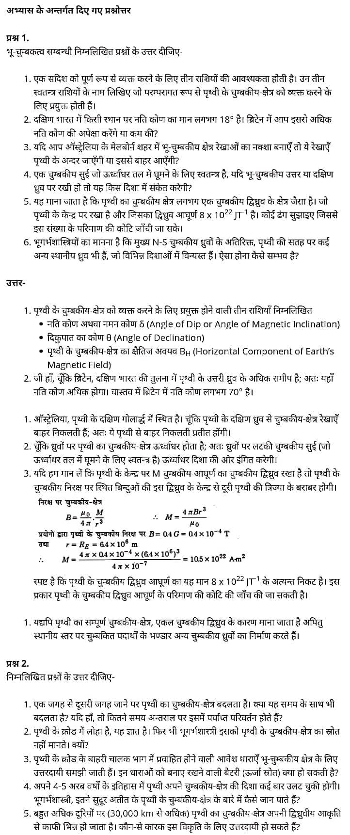UP Board Solutions for Class 12 Physics Chapter 5 Magnetism and Matter