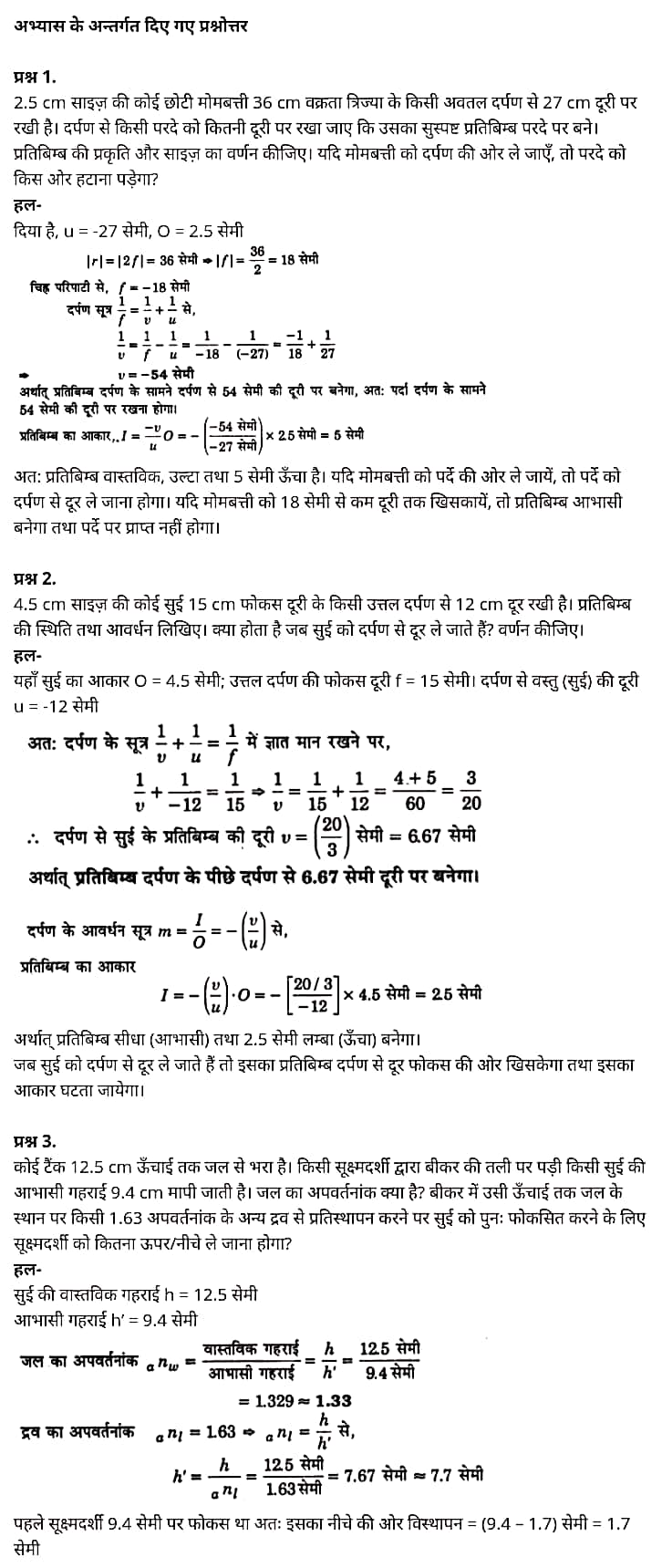 UP Board Solutions for Class 12 Physics Chapter 9 Ray Optics and Optical Instruments