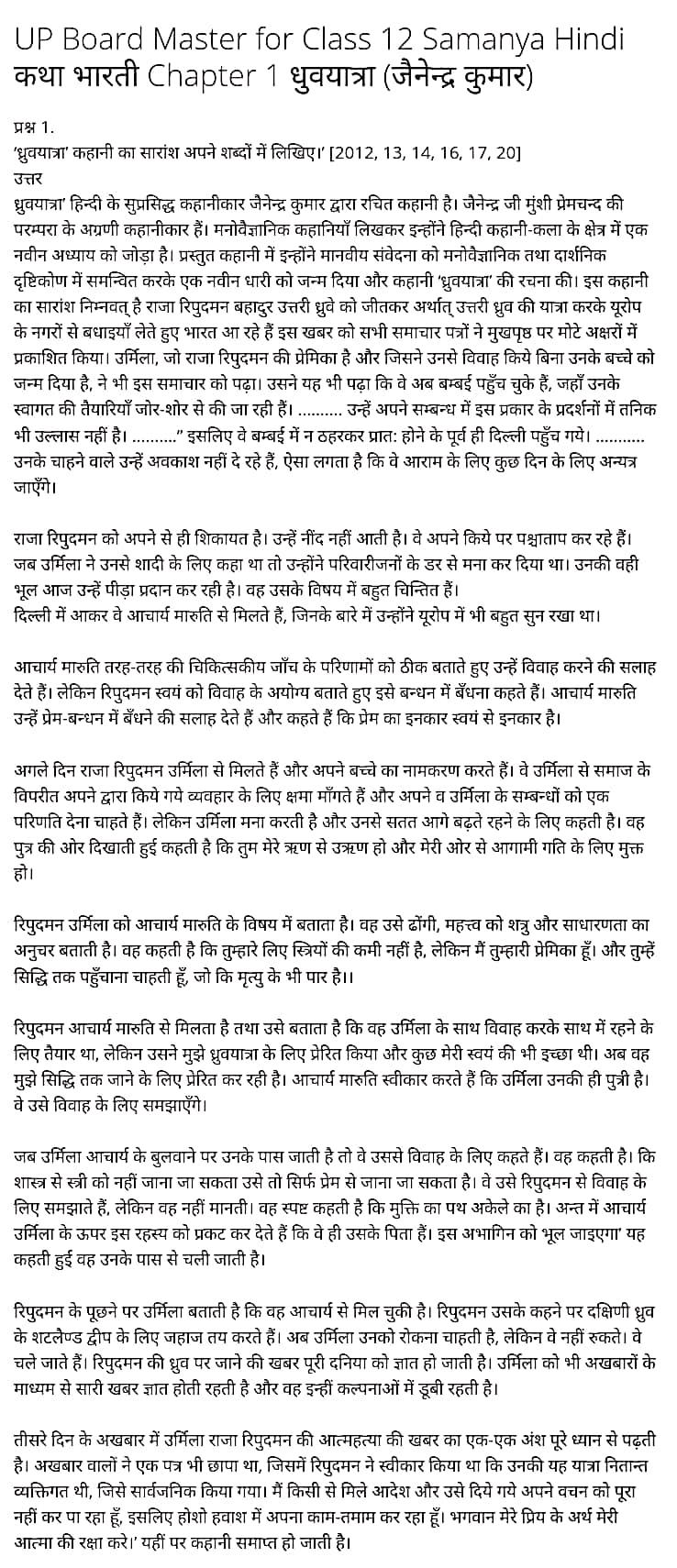 UP Board Solutions for Class 12 Samanya Hindi कथा भारती Chapter 1 धुवयात्रा (जैनेन्द्र कुमार)