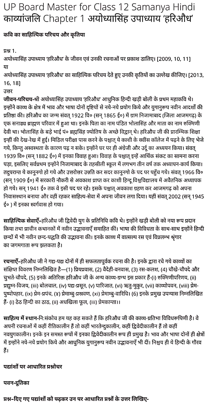 UP Board Solutions for Class 12 Samanya Hindi काव्यांजलि Chapter 1 अयोध्यासिंह उपाध्याय 'हरिऔध'