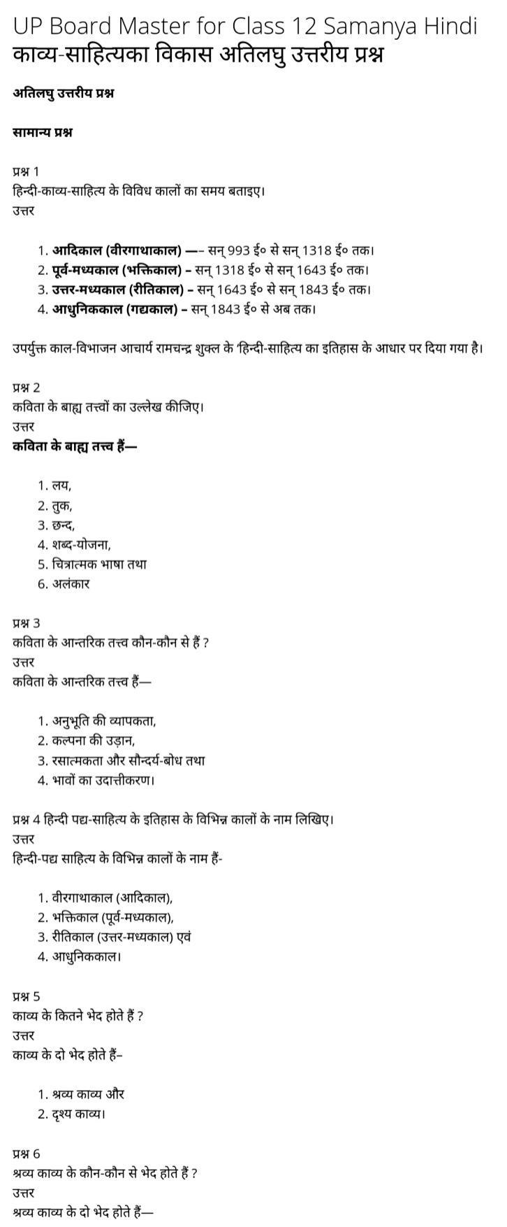 UP Board Solutions for Class 12 Samanya Hindi काव्य-साहित्यका विकास अतिलघु उत्तरीय प्रश्न