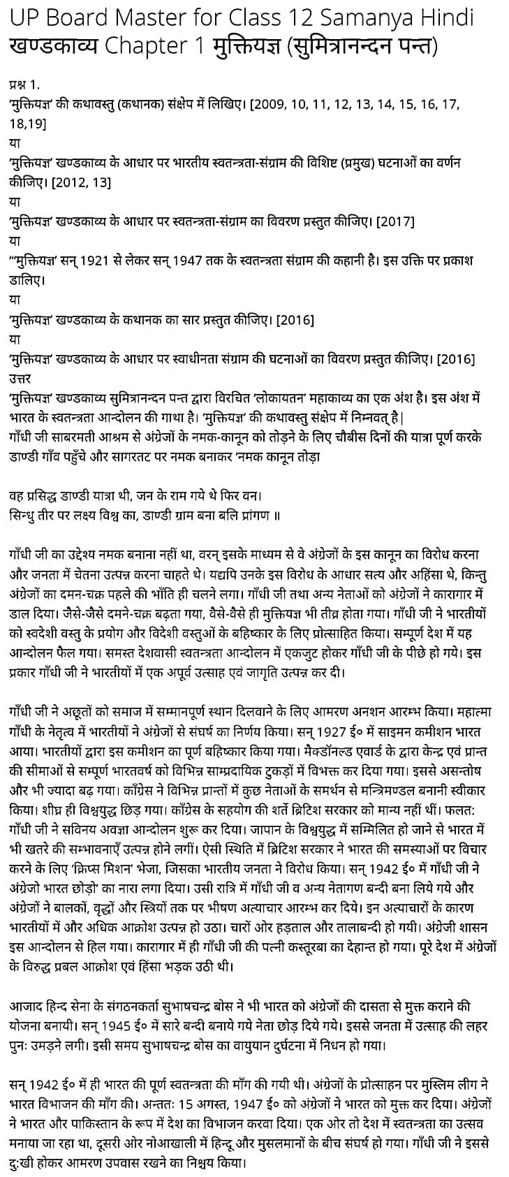 UP Board Solutions for Class 12 Samanya Hindi खण्डकाव्य Chapter 1 मुक्तियज्ञ (सुमित्रानन्दन पन्त)