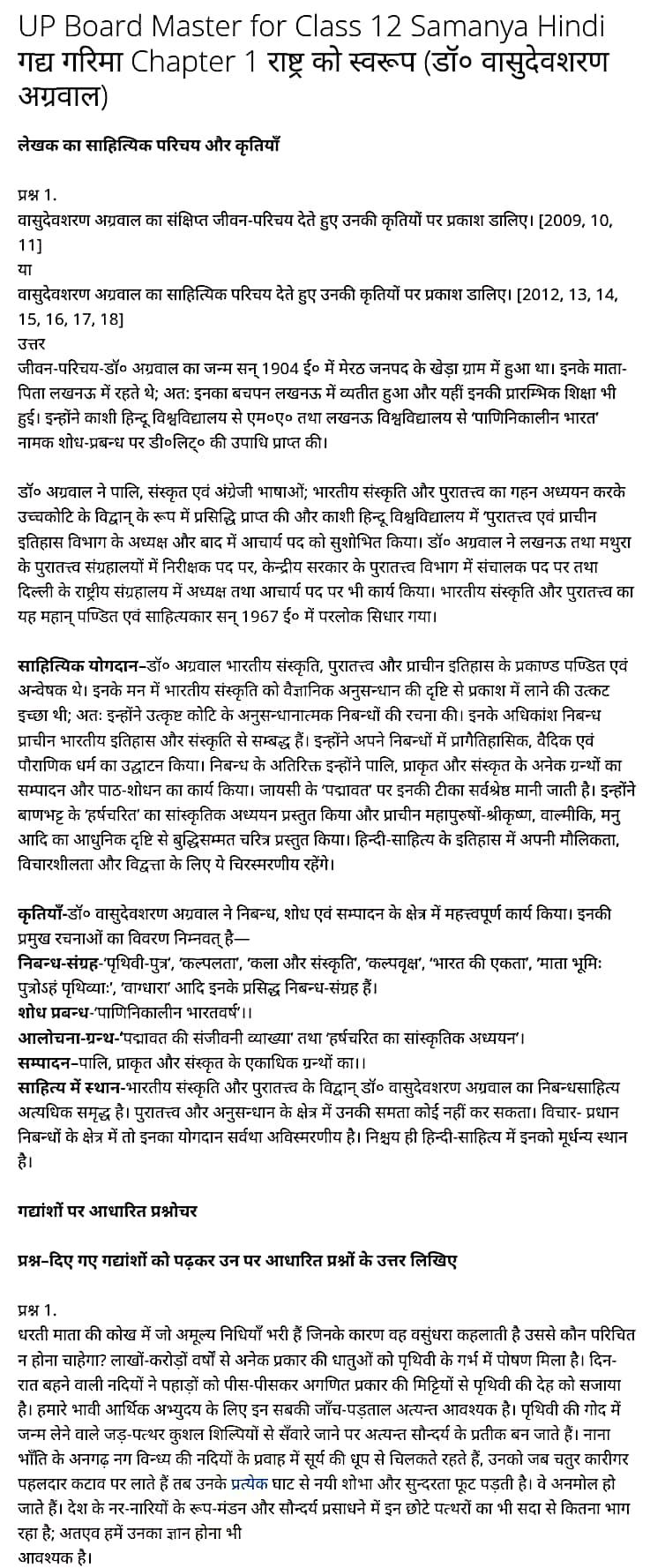 UP Board Solutions for Class 12 Samanya Hindi गद्य गरिमा Chapter 1 राष्ट्र को स्वरूप (डॉ० वासुदेवशरण अग्रवाल)