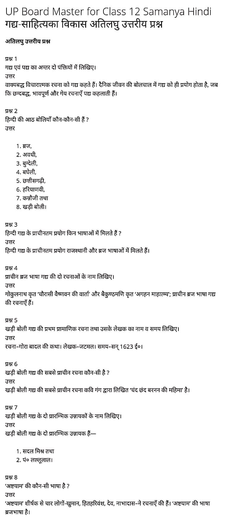 UP Board Solutions for Class 12 Samanya Hindi गद्य-साहित्यका विकास अतिलघु उत्तरीय प्रश्न