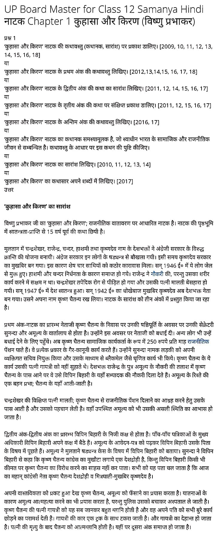 UP Board Solutions for Class 12 Samanya Hindi नाटक Chapter 1 कुहासा और किरण (विष्णु प्रभाकर)