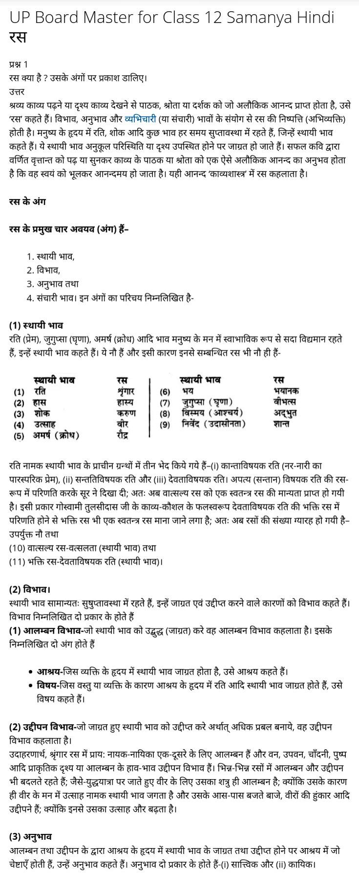 UP Board Solutions for Class 12 Samanya Hindi रस