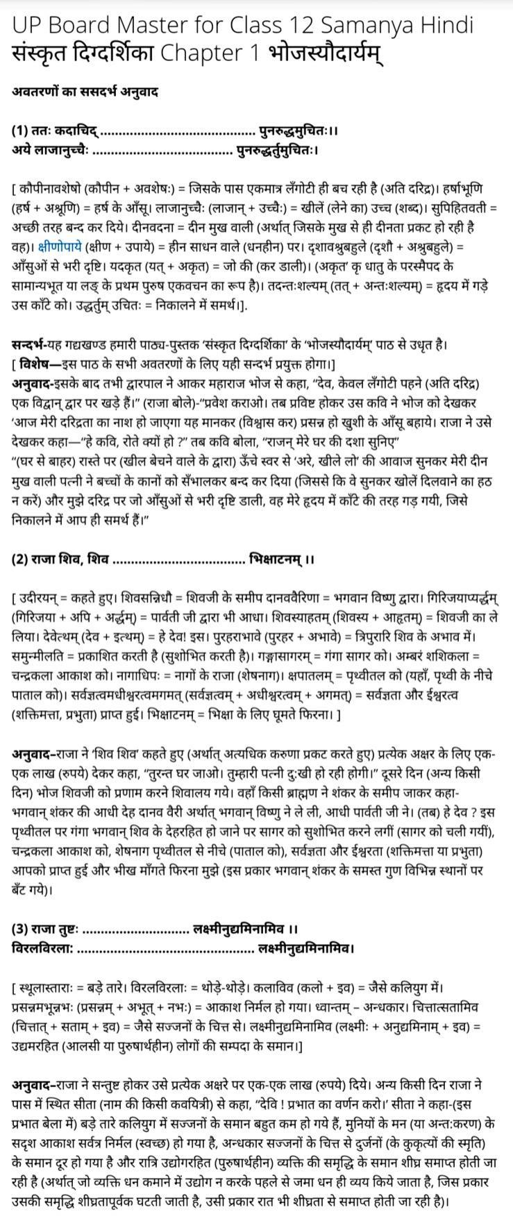 UP Board Solutions for Class 12 Samanya Hindi संस्कृत दिग्दर्शिका Chapter 1 भोजस्यौदार्यम्