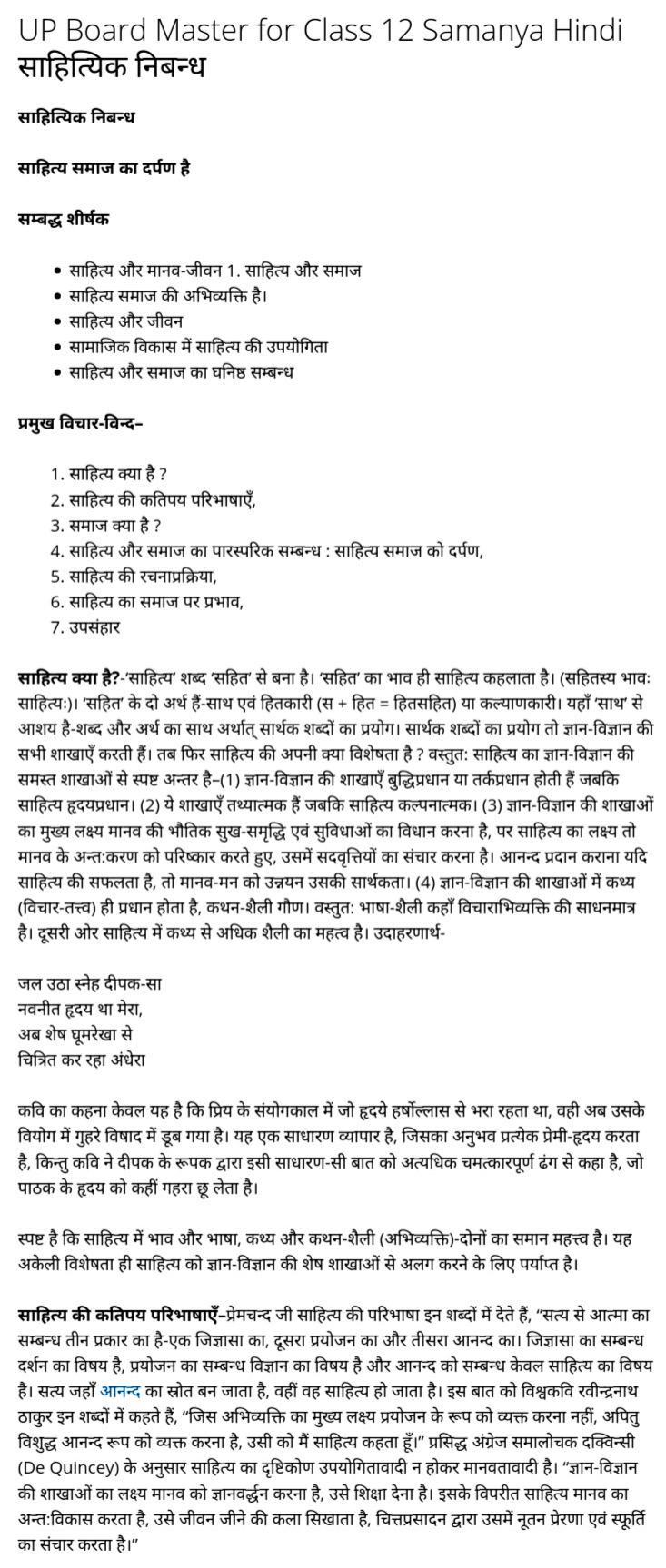 UP Board Solutions for Class 12 Samanya Hindi साहित्यिक निबन्ध