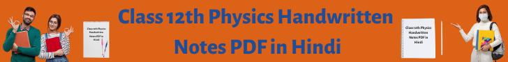 Class 12th Physics Handwritten Notes PDF in Hindi (2)
