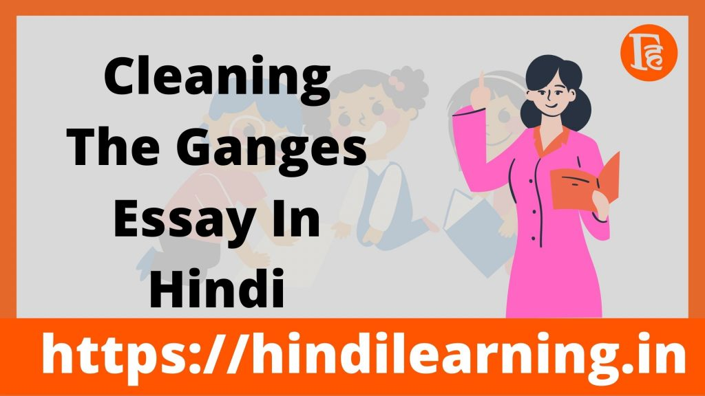 Cleaning The Ganges Essay In Hindi