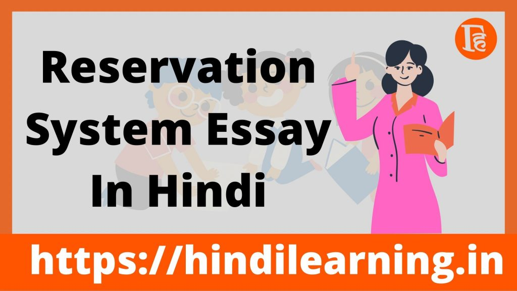 Reservation System Essay In Hindi