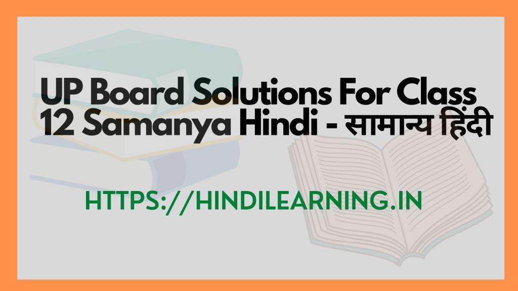 UP Board Solutions For Class 12 Samanya Hindi सामान्य हिंदी