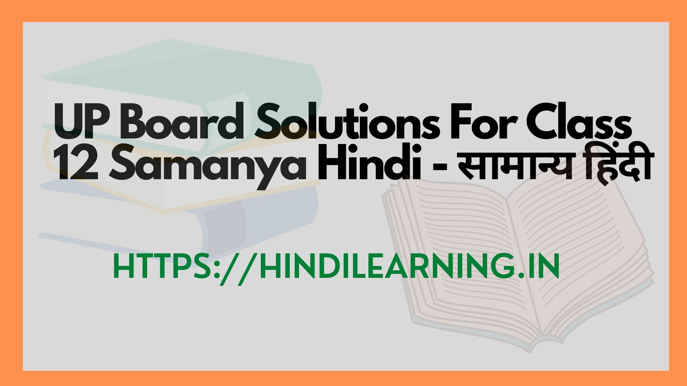 UP Board Solutions For Class 12 Samanya Hindi सामान्य हिंदी