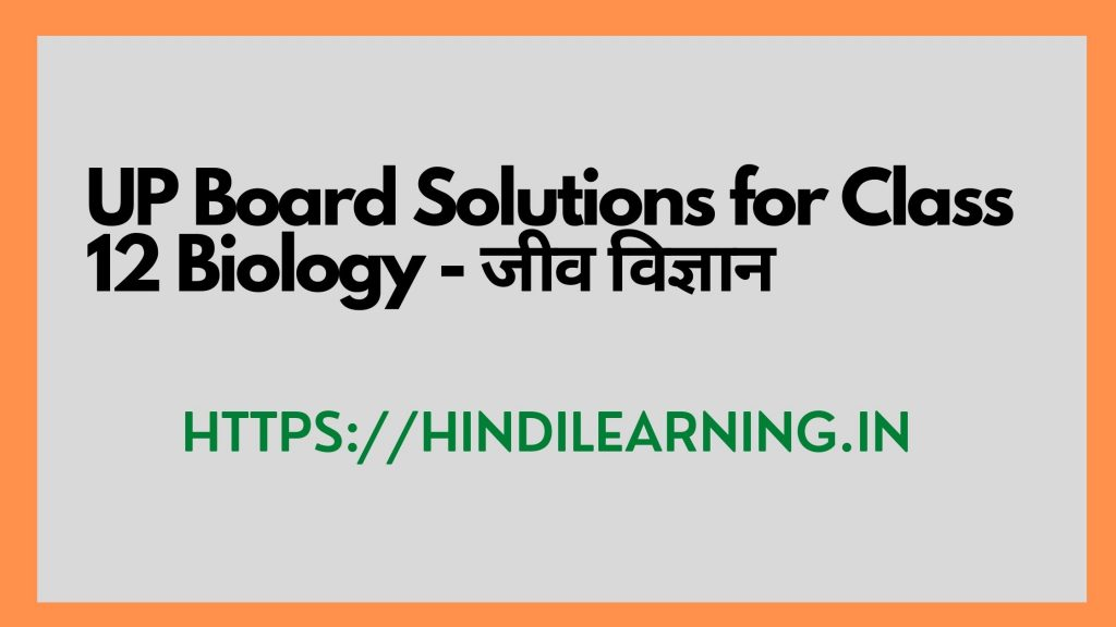 UP Board Solutions for Class 12 Biology जीव विज्ञान