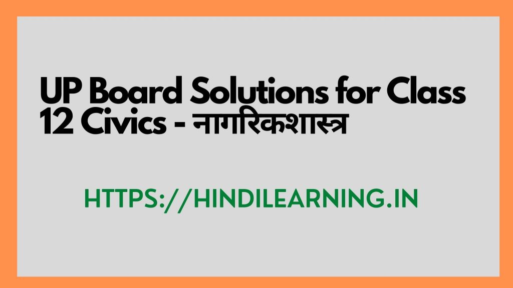 UP Board Solutions for Class 12 Civics नागरिकशास्त्र