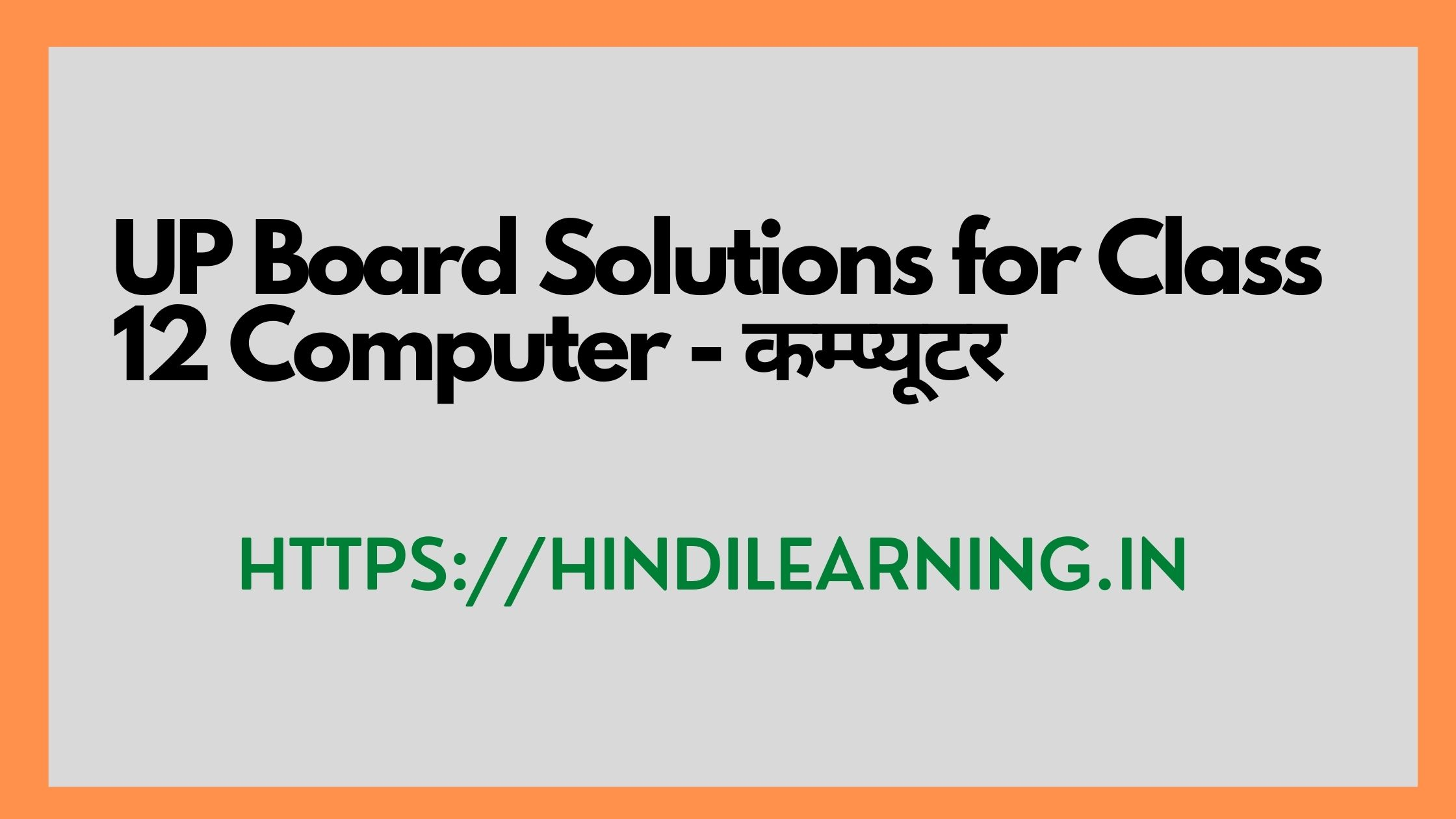 UP Board Solutions for Class 12 Computer in Hindi कम्प्यूटर