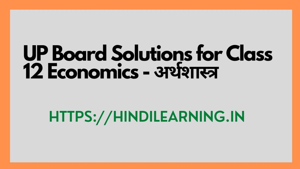 UP Board Solutions for Class 12 Economics अर्थशास्त्र