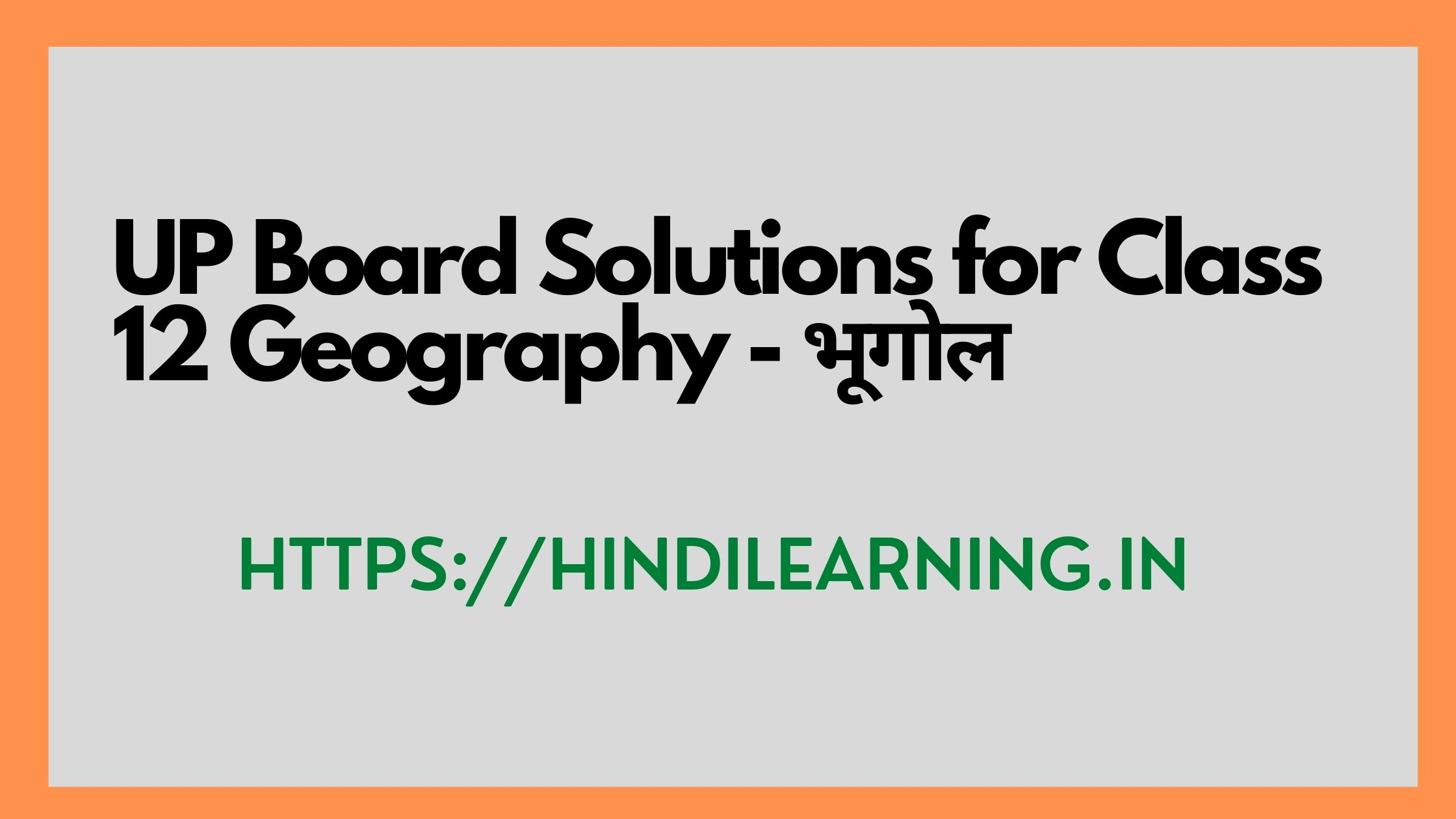 UP Board Solutions for Class 12 Geography भूगोल