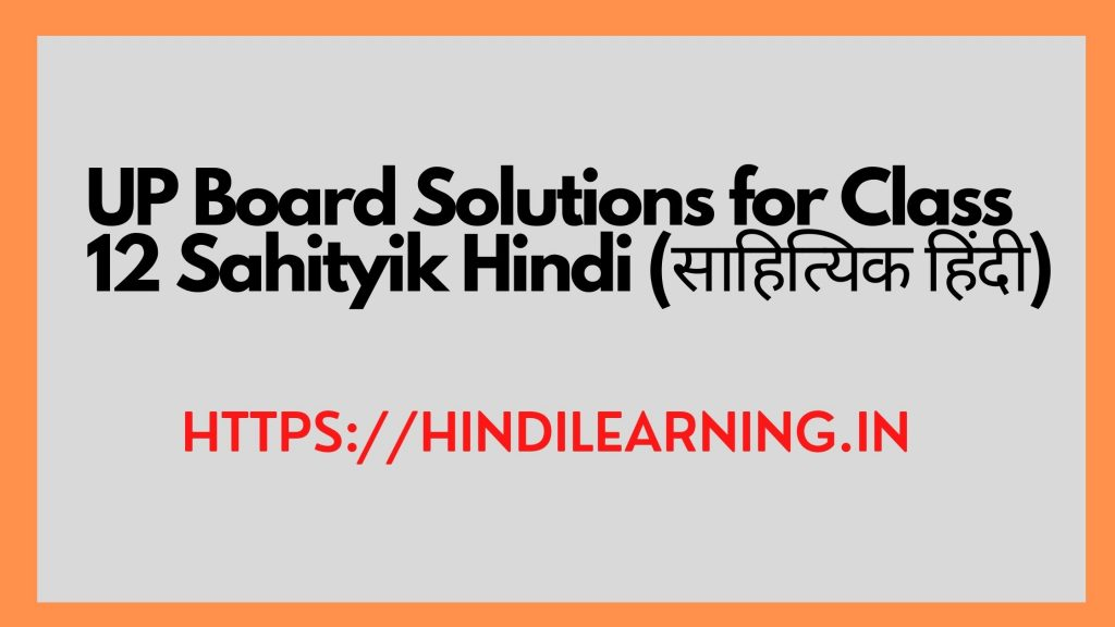 UP Board Solutions for Class 12 Sahityik Hindi