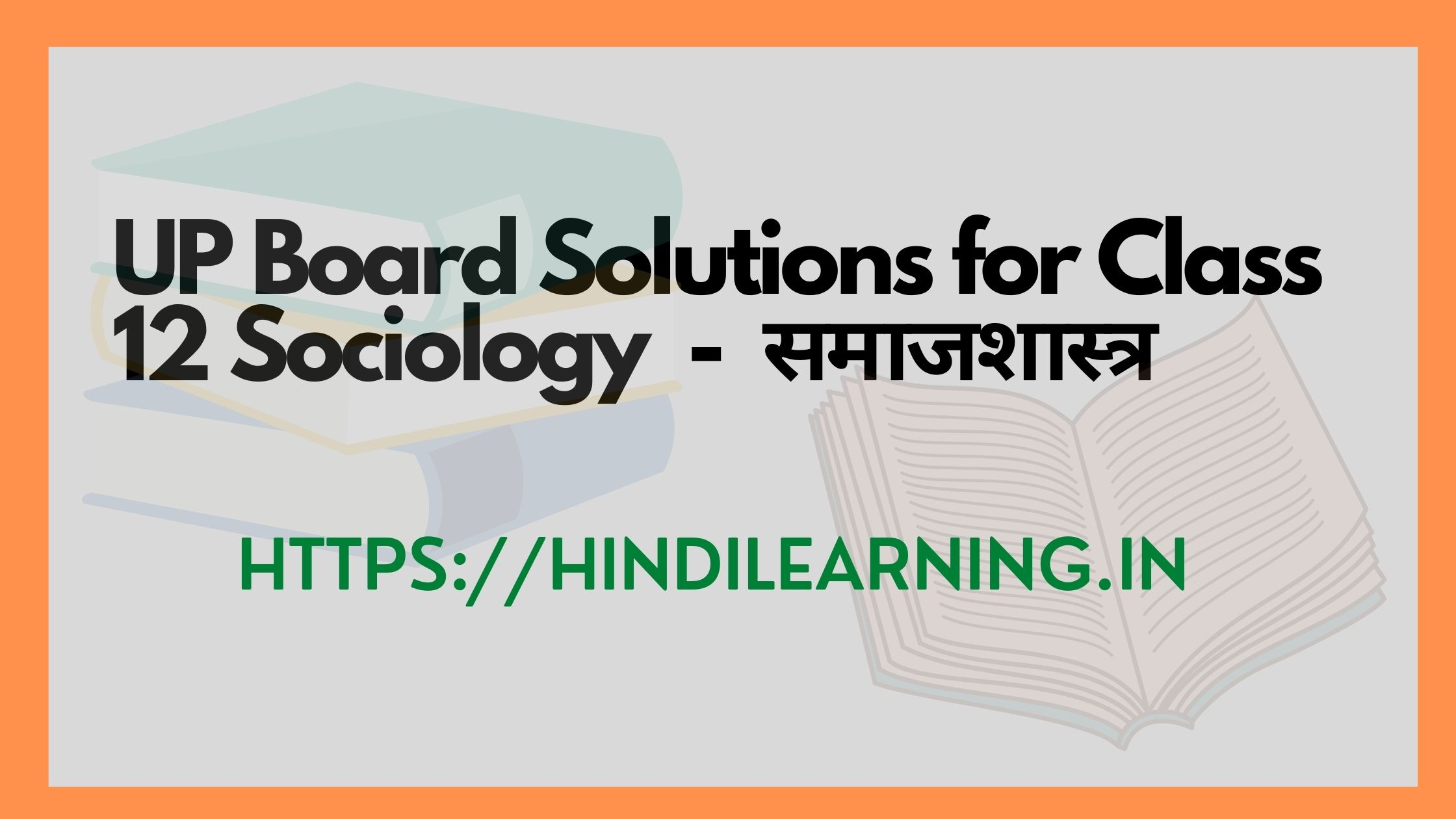 UP Board Solutions for Class 12 Sociology समाजशास्त्र