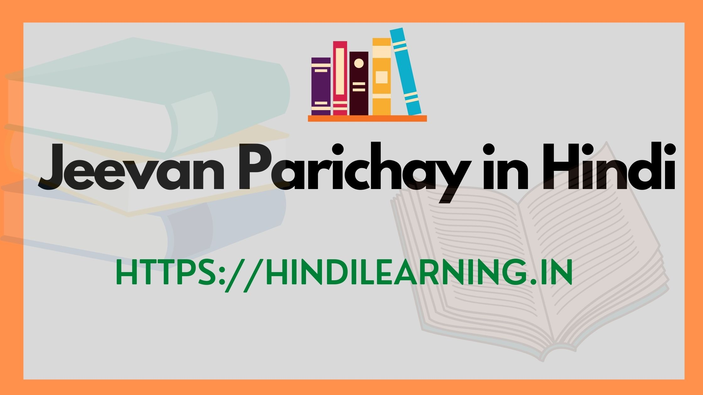 Jivan Parichay ( जीवन परिचय ) in Hindi Class 12, Class 11, Class 10, Class 9, Class 8, Class 7, Class 6