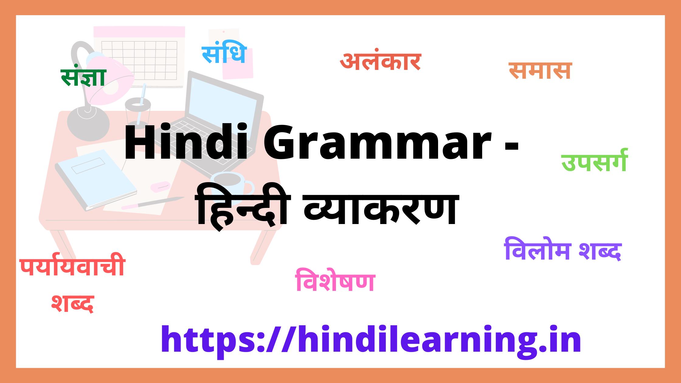Hindi Grammar - हिंदी व्याकरण
