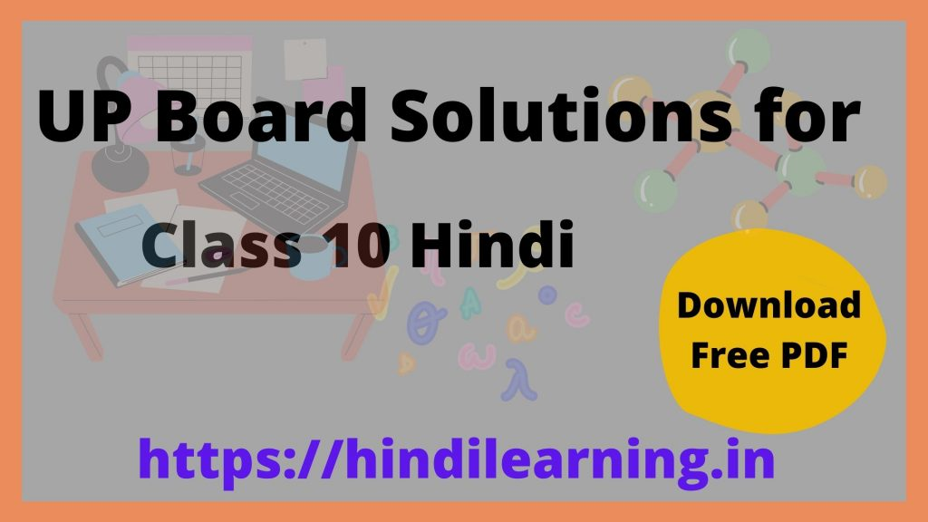 UP Board Solutions for Class 10 Hindi