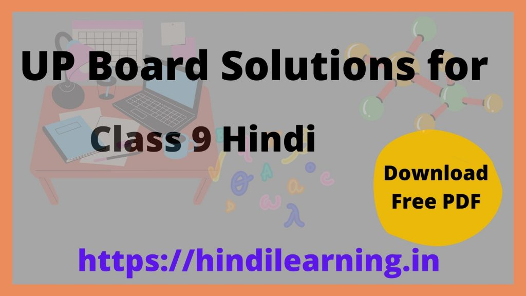 UP Board Solutions for Class 9 Hindi