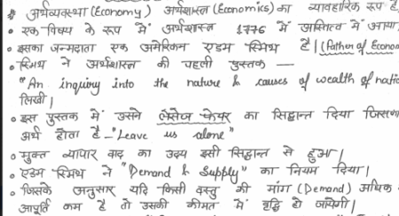 [Download] Complete Economy Notes in Hindi PDF