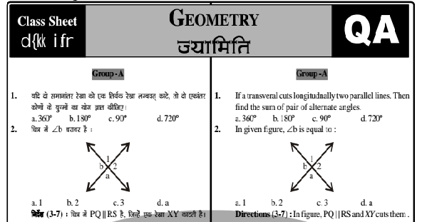 [Download] 140 Important Geometry Questions in Hindi with Answers PDF