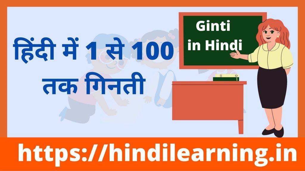Ginti in Hindi