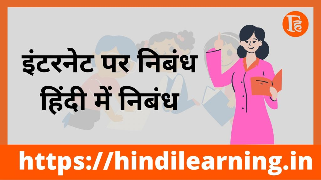 इंटरनेट पर निबंध हिंदी में निबंध