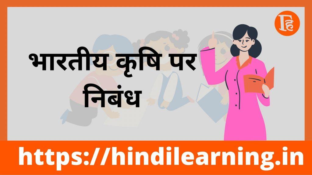 भारतीय कृषि पर निबंध