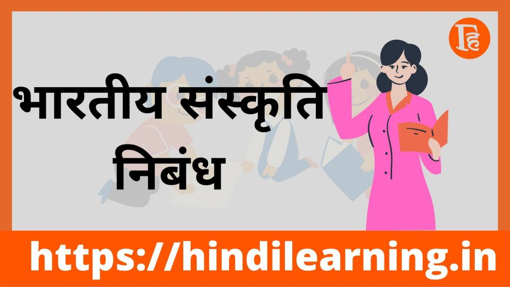 भारतीय संस्कृति निबंध