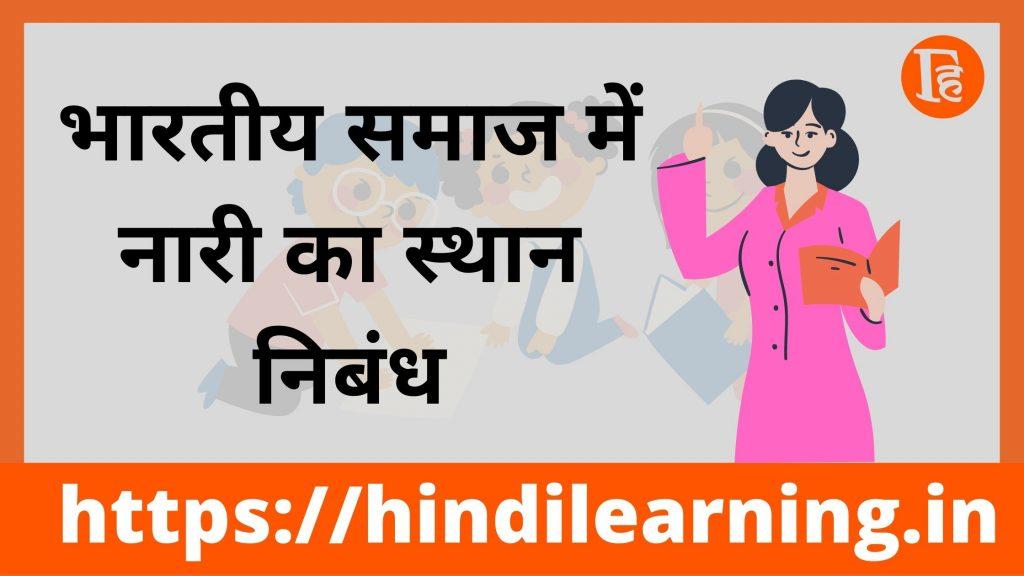 भारतीय समाज में नारी का स्थान निबंध