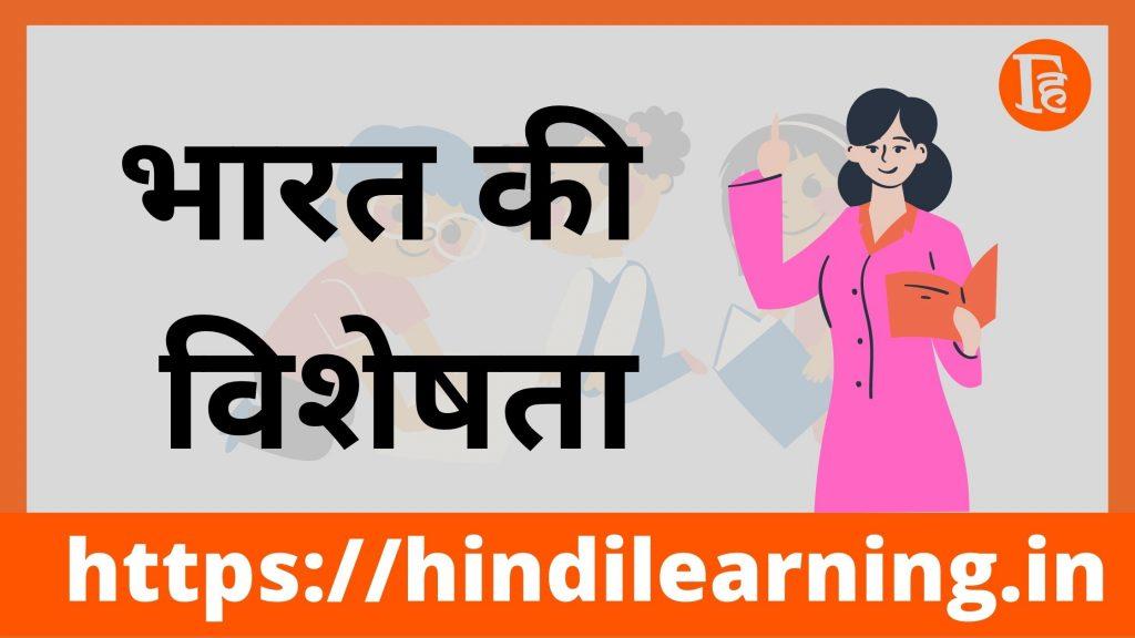 भारत की विशेषता