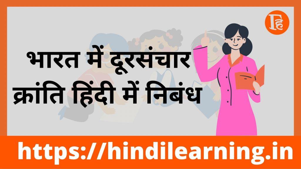 भारत में दूरसंचार क्रांति हिंदी में निबंध